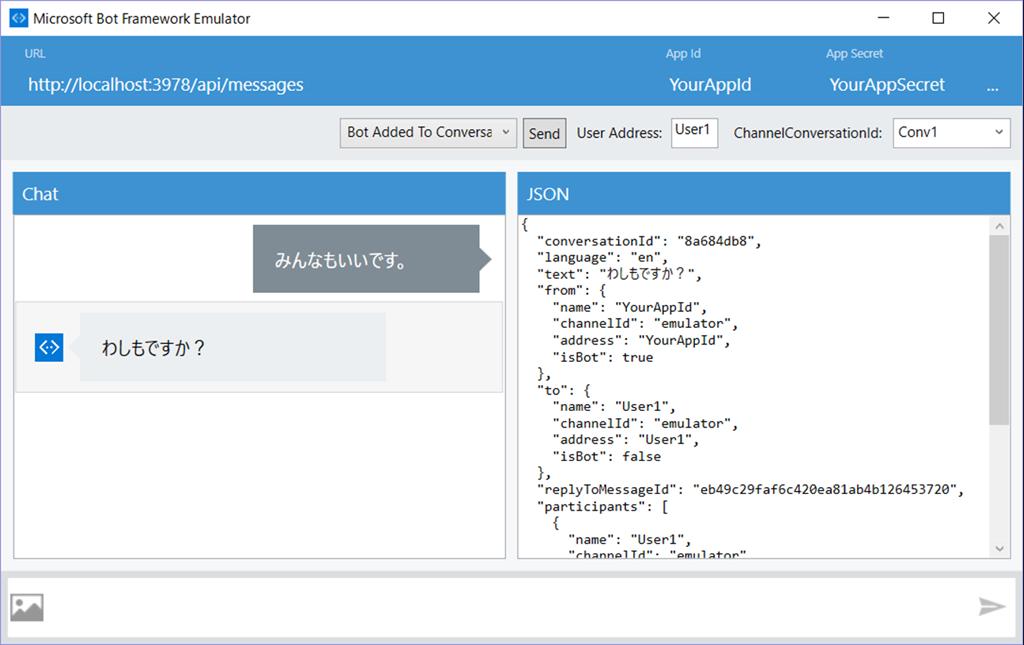 Bot Framework Emulator